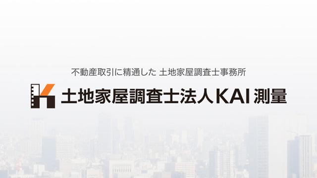 土地家屋調査士法人KAI測量